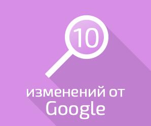 10 изменений алгоритмов Google
