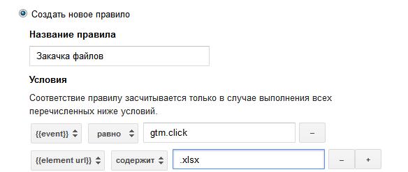 Правило настройки события в gtm для отслеживания скачиваний файла